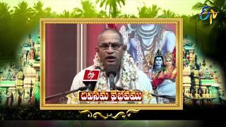 Divi Seema Vaibhavam   Aradhana   14th April 2018     ETV Telugu