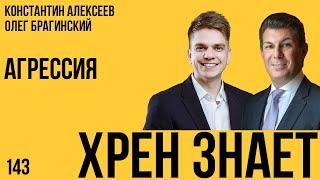 Хрен знает 143 Агрессия Константин Алексеев и Олег Брагинский