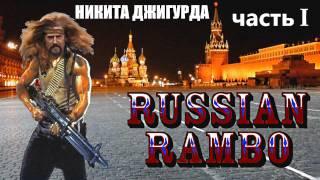[BadComedian] - Русский Рэмбо с Джигурдой. Часть 1