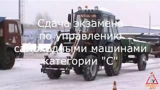 Сдача практического экзамена на тракторе МТЗ (категория С)