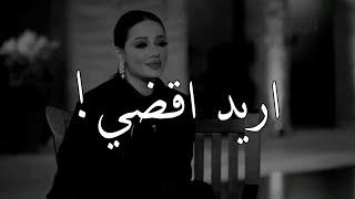 رحمة رياض (اريد اقضي العمر وحدي💔المقطع المحذوف من اغنية وعد مني/