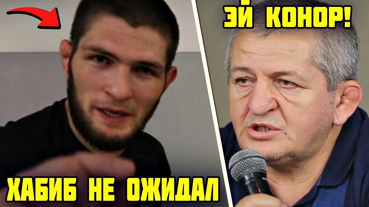 НИЧЕГО СЕБЕ! Хабибу бросили ВЫЗОВ! Нурмагомедов сделал заявление Конору!
