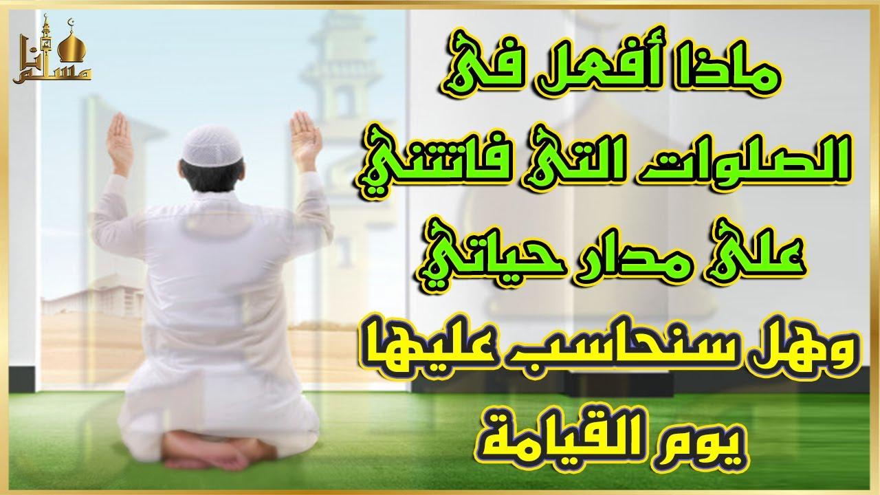 ماذا افعل في الصلوات التي فاتتني على مدار حياتي؟ وهل سنحاسب عليها يوم القيامة ؟ فيديو سيغيرحياتك !