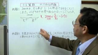 比で分ける文章題を開設しました。 1、2000円を兄弟で5:3の割合...
