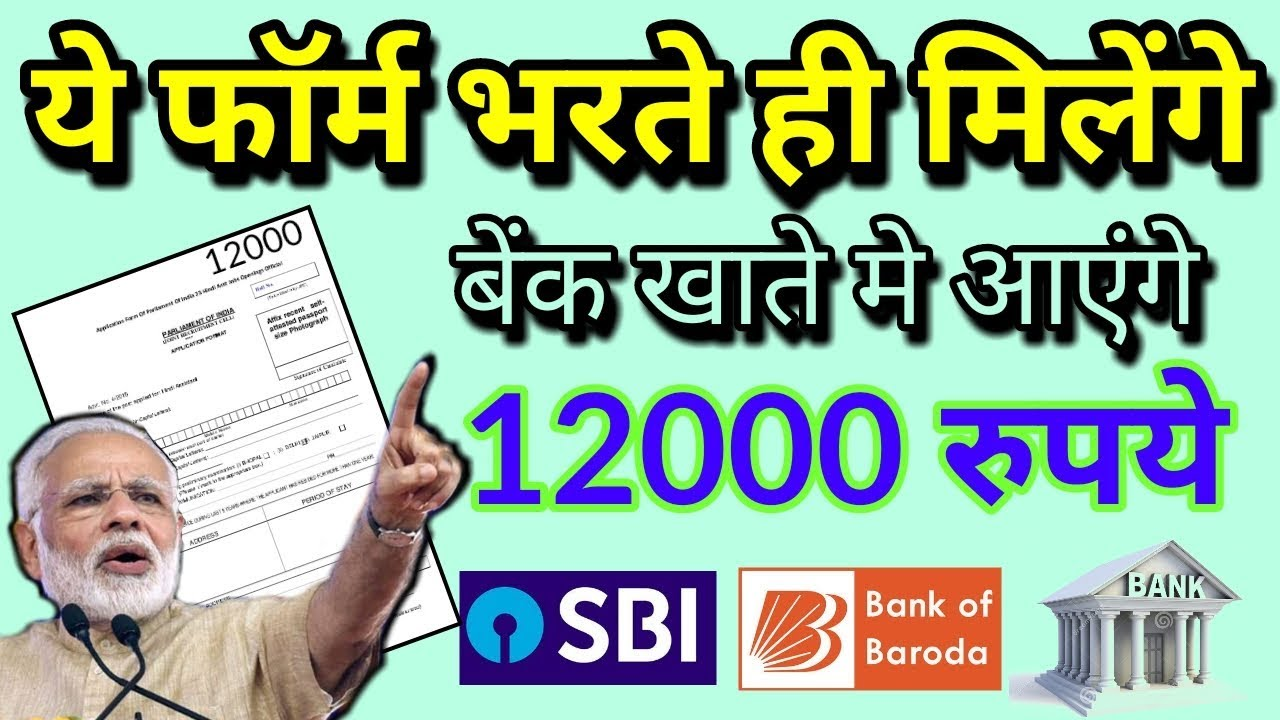 ये फॉर्म भरते ही मिलेंगे 12000 रुपये बिल्कुल फ्री | Modi Sarkar Yojana Apply Now