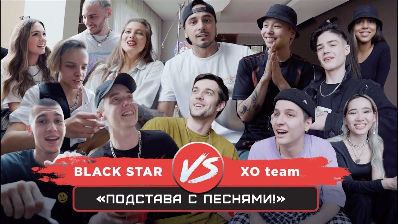 Black Star VS XO team / Подстава с песнями
