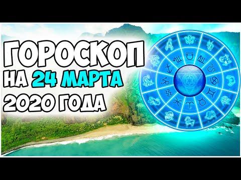 ГОРОСКОП НА 24 МАРТА 2020 ГОДА | для всех знаков зодиака
