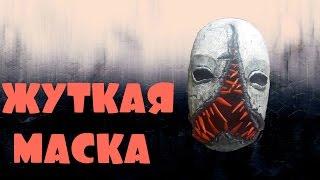 видео Как сделать страшную маску своими руками?