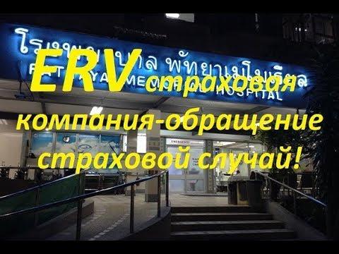 Страховая компания ERV страховой случай!