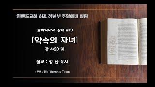 [약속의 자녀]  HIS 주일예배실황   정산 목사   갈라디아서 강해  ep. 10  (04/11/2021)