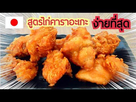 #38 ไก่คาราอะเกะ สูตรที่ง่ายที่สุดในโลก และไม่อมน้ำมัน
