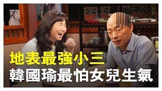 【幕後花絮】李佳芬 韓國瑜與孩子的相處