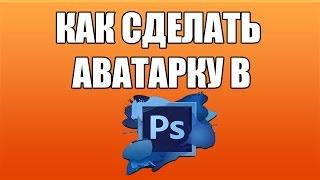 ВИДЕО-УРОК ПО PhotoShop | КАК СДЕЛАТЬ АВАТАРКУ ДЛЯ ВКОНТАКТЕ(Я ВКонтакте: https://vk.com/one3max Всем привет ! В этом видео я покажу как сделать аватарку для группы ВКонтакте......, 2016-02-06T13:47:47.000Z)
