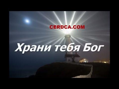 Храни тебя Бог - Сердечные пожелания стихи - Ржачные видео приколы