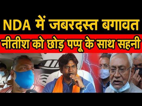 Mukesh Sahani भी Pappu Yadav के साथ खड़े हुए, मुश्किल में घिरी Nitish सरकार