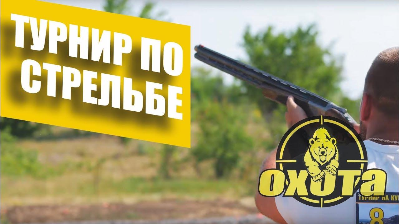 Стендовые патроны 12 калибра низкие цены на товары для охоты в каталоге kolchuga. Ru ➥ купить патроны для стендовой стрельбы 12 калибра в.