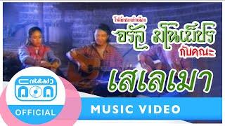 เสเลเมา - จรัล มโนเพ็ชร-สุนทรี เวชานนท์ [Official Music Video]