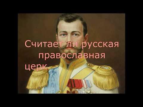 РПЦ не хотела канонизировать Николая II