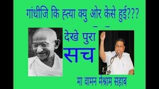 गांधीजी कि ह्त्या का मा.वामन मेश्राम ने खोला बडा रहस्य/GANDHIJI MURDER CASE HOW AND WHY