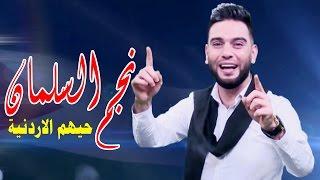 نجم السلمان _ حيهم الاردنية Najem Alsalman 2017