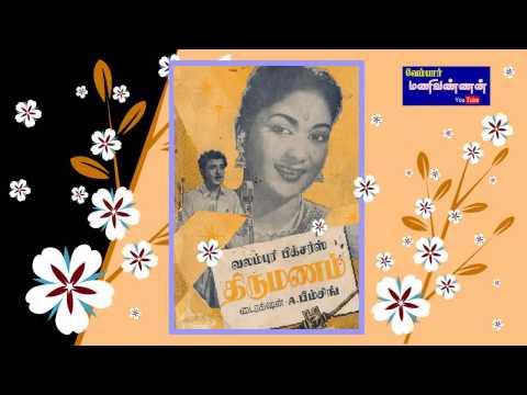 TAMIL OLD--Aadiya paatham, mandradiya paatham(vMv)--THIRUMANAM 1958