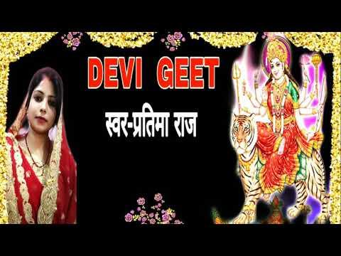 DEVI GEET (स्वर- प्रतिमा राज)