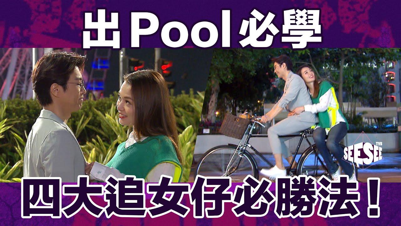 出Pool必學,四大追女仔必勝法!︳See See TVB
