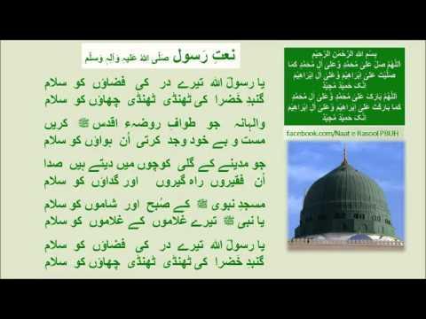 Ya Rasool Allah Tere Dar ki Fazaonیا رسولؐ اللّٰہ-Naat ...  Ya Rasool Allah...