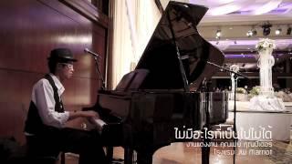 ไม่มีอะไรที่เป็นไปไม่ได้ (Piano Cover)