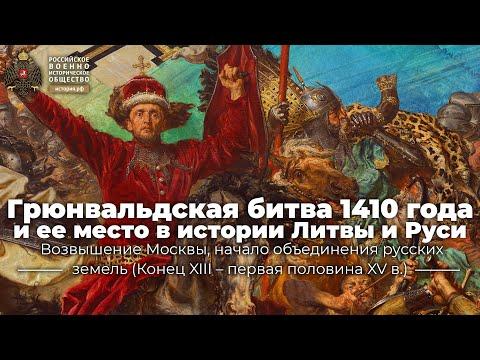 Грюнвальдская битва 1410 года и ее место в истории Литвы и Руси