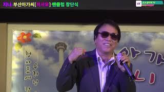 강광규[작곡가] 벚꽃 아가씨.2021.6.[지사모]팬클…