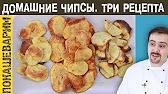Готовим Креветочные чипсы в раскаленном масле. - YouTube