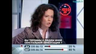 Гомосексуализм в России. Что считать нормой [ТВ