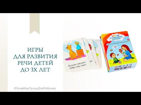 57. Игры для развития речи.  Валентина Паевская.
