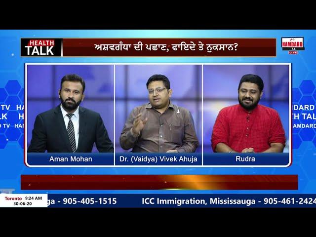 29th Live Health Talk on Hamdard TV By Dr. Vaidya Vivek Ahuja & Rudra