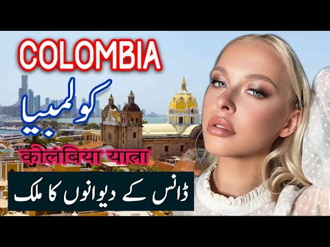 Travel To Colombia | History Documentary About Colombia in Urdu & Hindi | Spider Tv | کولمبیا کی سیر