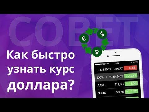 """Как добавить курсы валют в приложение """"Акции"""", как быстро узнать курс доллара?"""