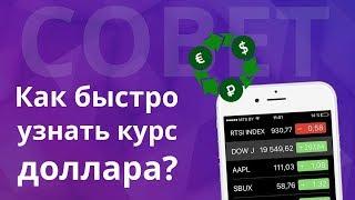 Смотреть видео Как добавить курсы валют в приложение