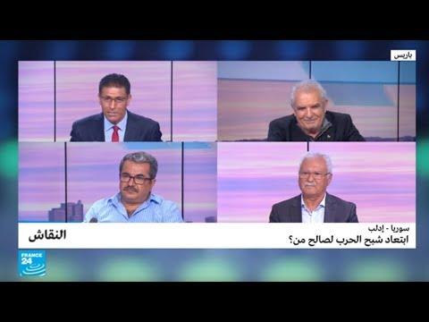 سوريا - إدلب: ابتعاد شبح الحرب لصالح من؟  - نشر قبل 2 ساعة