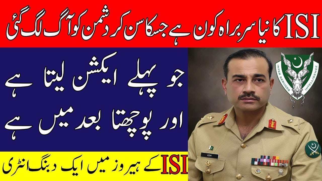 Newly appointed DG ISI Asim Munir kon hai? pakistan army ka dabang officer || THE INFO TEACHER