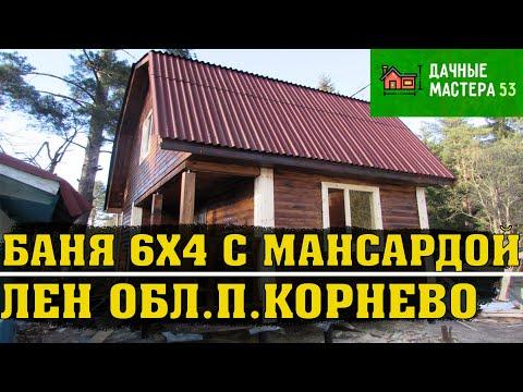 Видео обзор  Баня 6х4