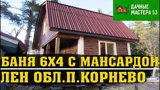 Видео обзор  Баня 6х4(1 Тип сооружения:Баня под ключ 2 Размеры: 6x4m 3 Стоимость:495 000 тыс руб 4 Место строительства: Ленинградская..., 2015-05-07T09:07:17.000Z)