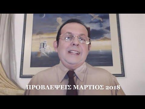 ΑΣΤΡΑ-ΠΡΟΒΛΕΨΕΙΣ: ΖΩΔΙΑ, ΜΑΡΤΙΟΣ 2018 ΓΙΩΡΓΟΣ ΜΑΤΣΑΓΓΟΣ