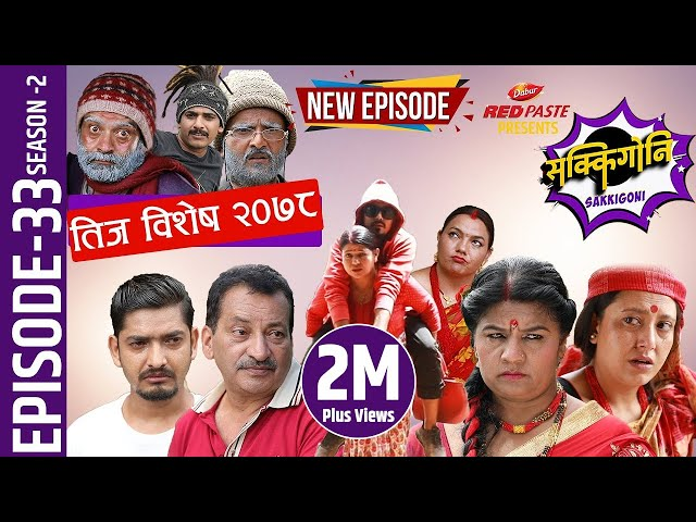 Sakkigoni   Comedy Serial   Season 2   Episode-33   Kumar Kattel, Raja Ram Poudel, Hari, Kamalmani