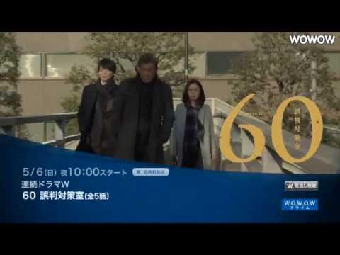 「連続ドラマW 60 誤判対策室」予告編