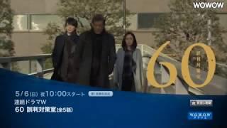 「連続ドラマW 60 誤判対策室」は2018年5月6日(日)よりWOWOWプライム...