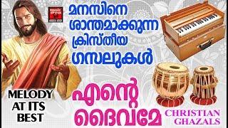 എന്റെ ദൈവമേ  # Malayalam Christian Ghazals Songs 2017 # Melody At Its Best