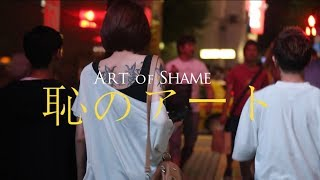 Art of Shame Short Documentary Tattoo Stigma in Japan