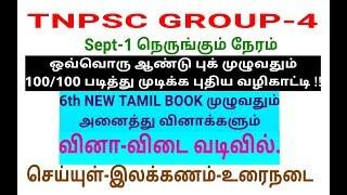 TNPSC Gr-4 6th புதிய TAMIL BOOK முழுவதும்/அனைத்து வினாக்களும்! வினா-விடை வடிவில்! 100/100 க்கு வழி.