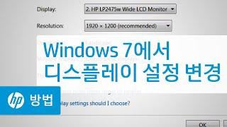 Windows 7에서 디스플레이 설정 변경